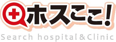 病院・クリニック検索サイト【ホスここ!】